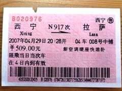 青蔵鉄道のチケット